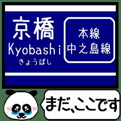 大阪-京都 中之島線 今まだこの駅!