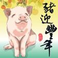 豚は新年を歓迎-良い年の祝福