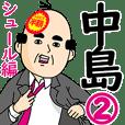 中島さん用ハゲサラリーマン2(シュール)