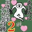 【あゆみ】に送るスタンプ2