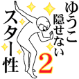 【ゆうこ】専用2超スムーズなスタンプ