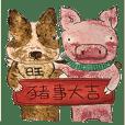 Happy Chinese New Year 2019 !