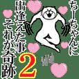 【ちーちゃん】に送るスタンプ2