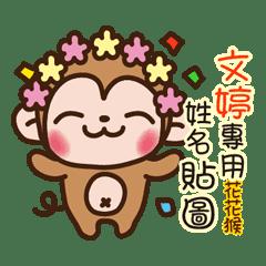 「文婷專用」花花猴姓名互動貼圖
