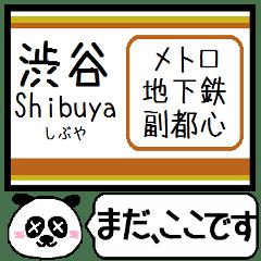 メトロ 副都心線 駅名 今まだこの駅です!