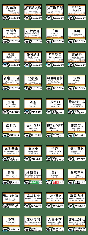 「メトロ 副都心線 駅名 今まだこの駅です!」のLINEスタンプ一覧