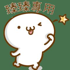 姓名小饅頭VOR.3♥臻臻專用