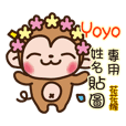 「Yoyo專用」花花猴姓名互動貼圖