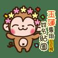 Twopebaby flower monkey 335