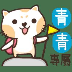 青青_專屬姓名貼_3