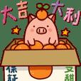Piggy!Go!Go!Go!