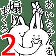 【あいちゃん】に送る煽りまくるスタンプ2