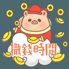 小豬的新年問候