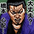 Hashimoto dedicated kowamote sticker