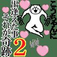 【こうちゃん】に送るスタンプ2