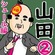 山田さん用ハゲサラリーマン2(シュール)