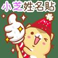 """""""小芝 冬季限定""""扭扭貓姓名貼Q"""