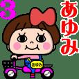 毎日使える☆おてんばあゆみちゃん3