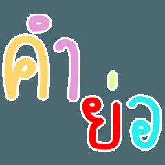 Khum yor 2019