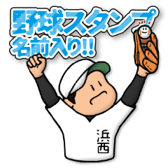 浜西さん専用★野球スタンプ 定番