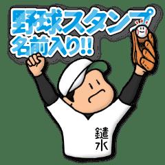 鑓水さん専用★野球スタンプ 定番