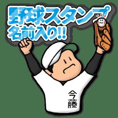 今藤さん専用★野球スタンプ 定番