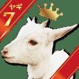 Goat 7 from Rindo-ko