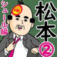 松本さん用ハゲサラリーマン2(シュール)