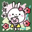 春節♥️花うさちゃん2[中国語繁体字]