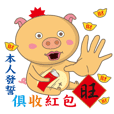 New year of the pig