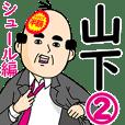 山下さん用ハゲサラリーマン2(シュール)