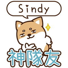 柴語錄 姓名_神隊友1849 Sindy