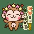 Twopebaby flower monkey 384