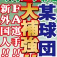 TSUYOSHI KUN23(Baseball)