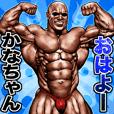 かなちゃんに送る 筋肉マッチョスタンプ