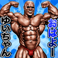 Send to yui-chan Muscle macho sticker