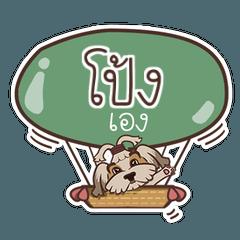 PONG9 love dog V.1