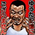 Yuuta dedicated kowamote sticker 2