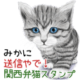 みかに送信やで!関西弁猫スタンプ