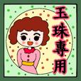 Yu Ju2019