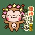 「佳臻專用」花花猴姓名互動貼圖