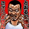 Toru dedicated kowamote sticker 2