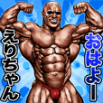 えりちゃんに送る 筋肉マッチョスタンプ