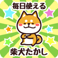 Petit Shiba Takashi (Everyday)