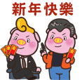 Lunar New Year Comedy Pig King