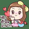 Noo Sunny in love