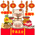 Happy Chinese New Year of the Golden Pig