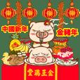 中國農曆新年快樂金豬
