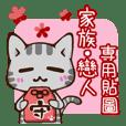 放鬆的貓 貼圖 「家族・戀人専用」