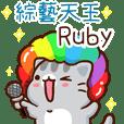 """扭扭貓-綜藝天王""""Ruby 專屬"""""""